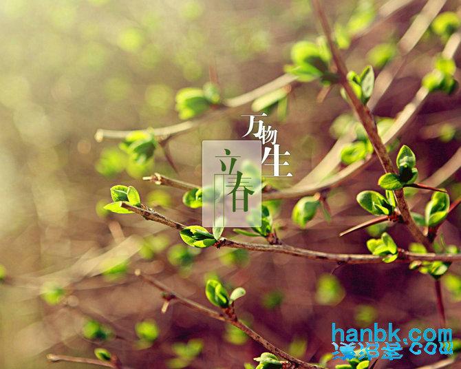 """广告--> 立春,是二十四节气中的第一个节气,明朝官方历书中被归入正月节气。立春是汉族民间重要的传统节日之一。""""立""""是""""开始""""的意思,自秦代以来,中国就一直以立春作为春季的开始。立春是从天文上来划分的,春是温暖,鸟语花香;春是生长,耕耘播种。从立春交节当日一直到立夏前这段期间,都被称为春天。  所谓""""一年之计在于春"""",自古以来立春就是一个重大节日,叫春节(到民国后被易名)。中国自官方到民间都极为重视,立春之日迎春已有三千多年历史。立"""