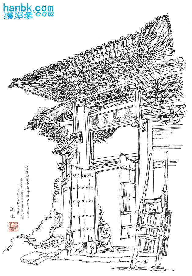 连达,古建筑素描