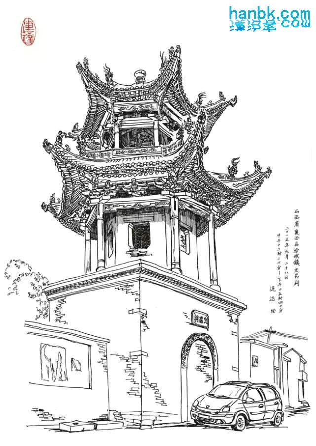 中国古代建筑速写-连达,古建筑素描